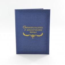 Папка для свидетельства о заключении брака синий шелк svid125