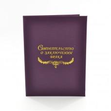 Папка для свидетельства о заключении брака фиолетовый шелк svid128