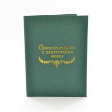 Папка для свидетельства о заключении брака мозайка зеленая svid129