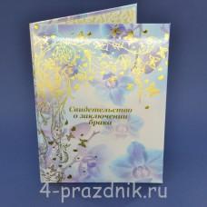 Папка для свидетельства о браке Орхидея svid147