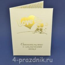 Папка для свидетельства о браке Love is золотистая svid149