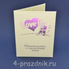 Папка для свидетельства о браке Love is фиолетовая svid152