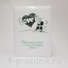 Папка для свидетельства о браке Love is зеленая svid153