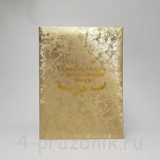 Папка для свидетельства о браке Белая Паутинка svid155
