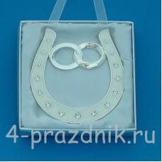 Подкова серебряная с обручальными кольцами, подвесная, со стразами HG01600