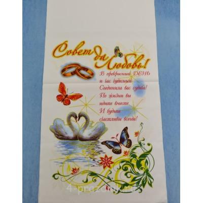 Рушник с бабочками и лебедями