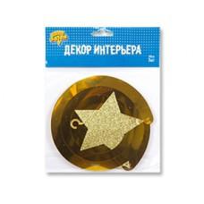 Спираль Звезда Золото блеск 50см 3шт/G