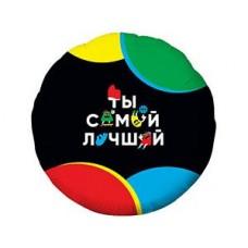"""Р 18"""" С ДР ТЫ САМЫЙ ЛУЧШИЙ Весёлые буквы"""