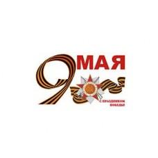 Флажок белый 9 МАЯ 15х25см