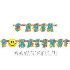 Гирлянда-буквы С ДР Улыбки 225см/Д 67897