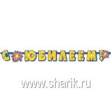 Гирлянда-буквы С ЮБИЛЕЕМ 195см/Д 67901