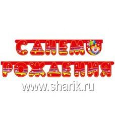 Гирл-буквы С ДР Клоун с шарами 200см/П 67915