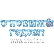 Гирл-букв С НГ ДедМороз Снегурочка220смП 67922