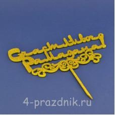 Топпер декоративный Счастливого Рамадана, золото topr005