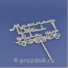 Топпер декоративный Мархнаш къобал дойла шу, серебро topr007