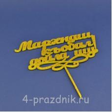 Топпер декоративный Мархнаш къобал дойла шу, золото topr008