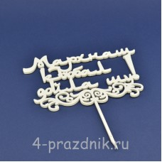 Топпер декоративный Мархнаш къобал дойла шу, белый topr009