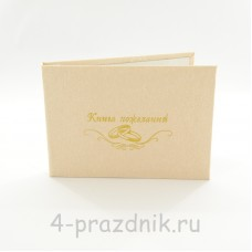 Книга пожеланий айвори-дождь knip003