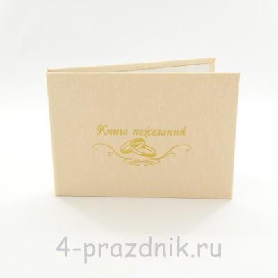 Книга пожеланий айвори-дождь knip003 оптом
