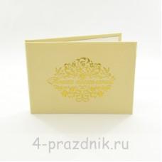 Книга пожеланий айвори с узором knip004