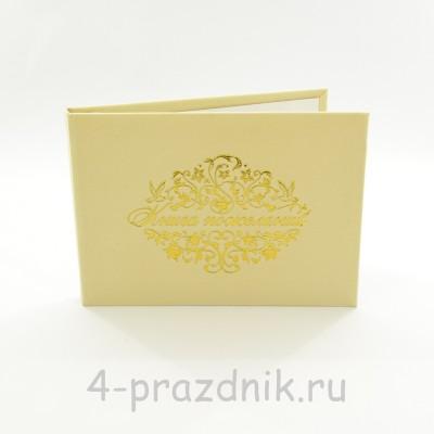 Книга пожеланий айвори с узором knip004 оптом