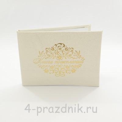 Книга пожеланий блистающий снег knip005 оптом