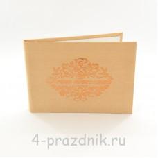 Книга пожеланий персик с переливами knip006