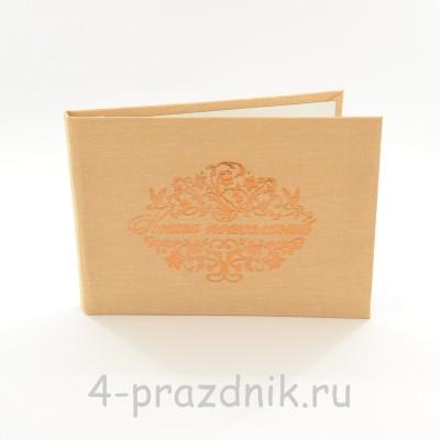 Книга пожеланий персик с переливами knip006 оптом