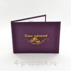 Книга пожеланий фиолетовый шелк knip007