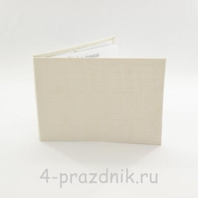 Книга пожеланий текстура ткани knip008 оптом