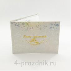 Книга пожеланий - Роза перламутровая knip009