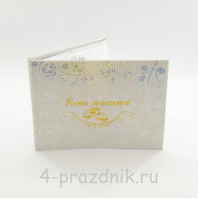 Книга пожеланий - Роза перламутровая knip009 оптом