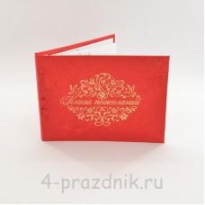 Книга пожеланий - паутинка красная knip010