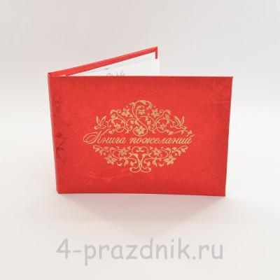 Книга пожеланий - паутинка красная knip010 оптом