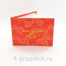 Книга пожеланий - Розы на ткани knip012