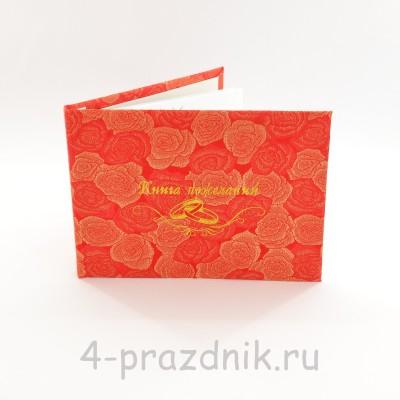 Книга пожеланий - Розы на ткани knip012 оптом