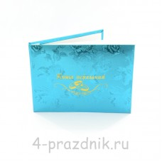 Книга пожеланий - Роза голубая  knip013