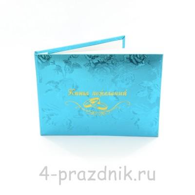 Книга пожеланий - Роза голубая  knip013 оптом