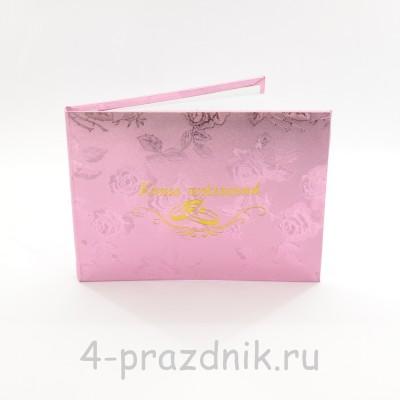 Книга пожеланий - Роза розовая knip014 оптом