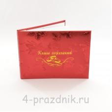 Книга пожеланий - Роза красная knip015