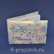 Книга пожеланий Орхидея knip016