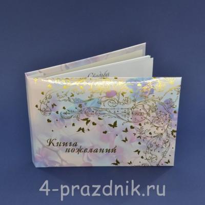 Книга пожеланий Орхидея knip016 оптом