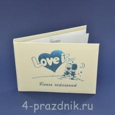 Книга пожеланий Love is синяя knip017