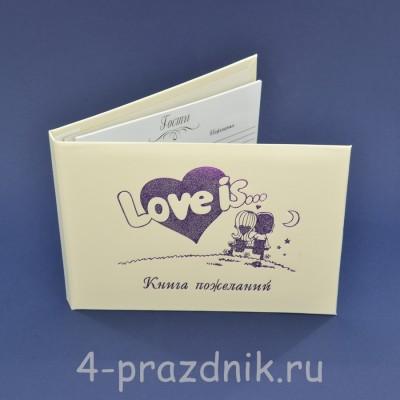 Книга пожеланий Love is фиолетовая knip018 оптом