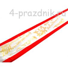 Лента Почетный свидетель с красными краями Почетный свидетель lsv003