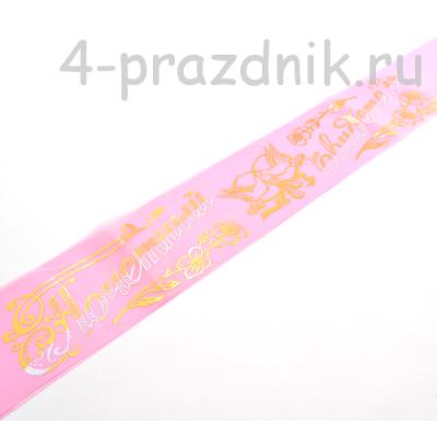 Лента  Почетный свидетель розовая, капрон lsv020