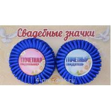 Свадебные значки свидетелей, синие блестящие zna026