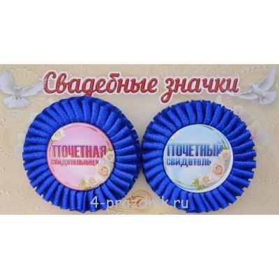 Свадебные значки свидетелей, синие блестящие zna026 оптом