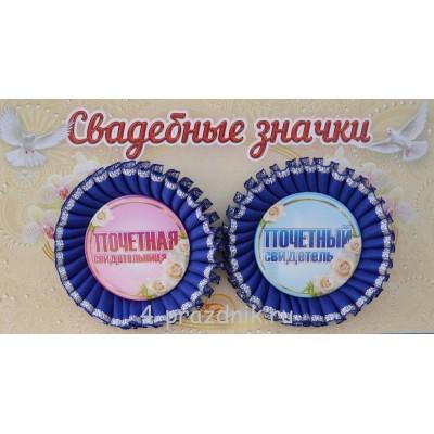 Свадебные значки свидетелей, синие с люрексом zna027 оптом