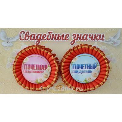 Свадебные значки свидетелей, красные с люрексом zna039 оптом